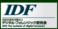 特定非営利活動法人 デジタル・フォレンジック研究会