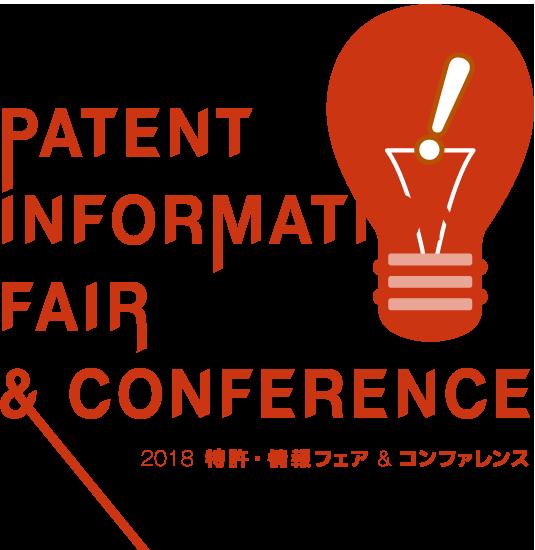 2018 特許・情報フェア&コンファレンス