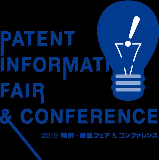 2019 特許・情報フェア&コンファレンス