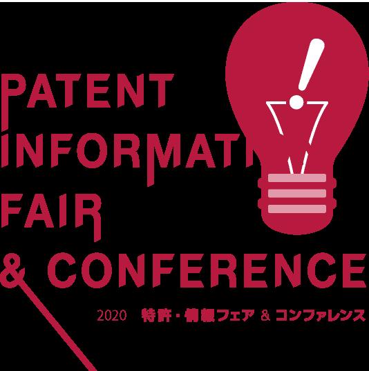 2020 特許・情報フェア&コンファレンス
