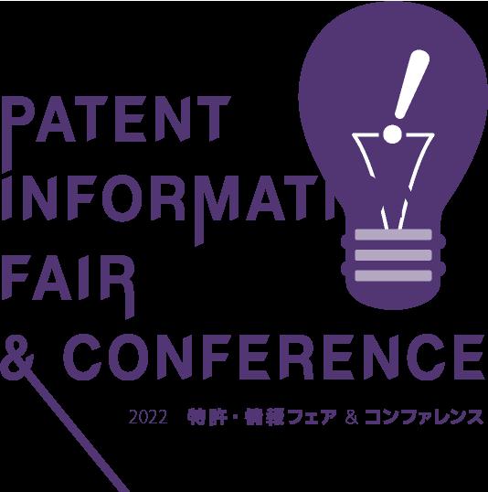 2022 特許・情報フェア&コンファレンス